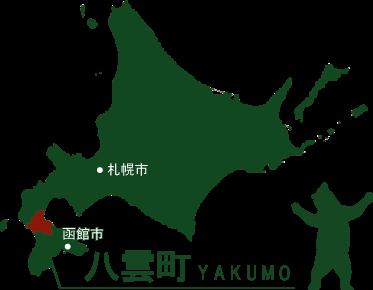 北海道八雲町