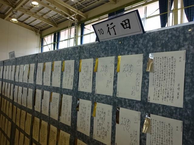 埼玉県硬筆中央展覧会