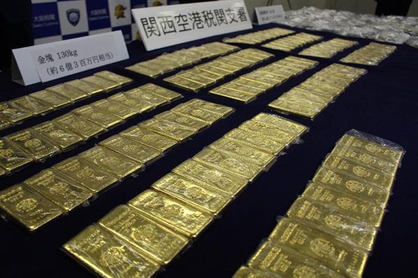 押収された金塊