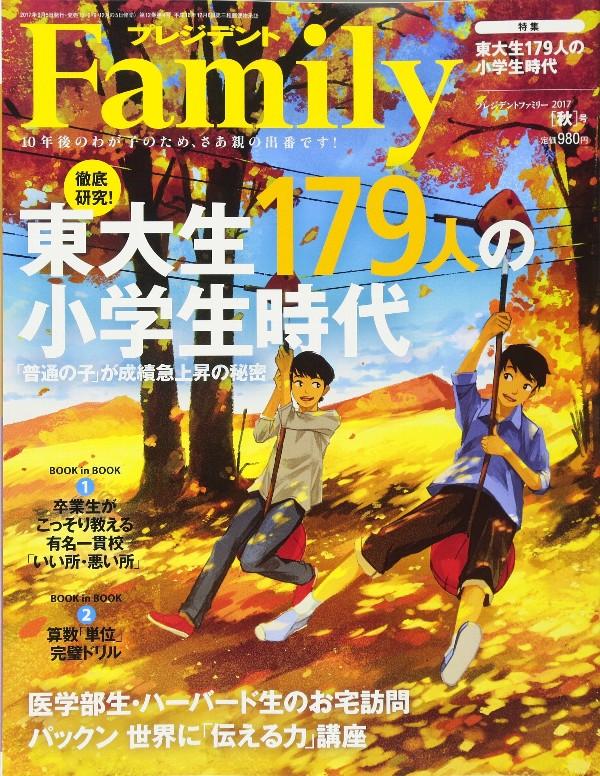 プレジデントファミリー 2017年10月号(2017秋号:東大生179人の小学生時代)