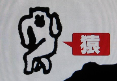 九州(猿の舞ふが如く)