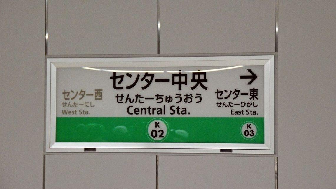 センター中央駅