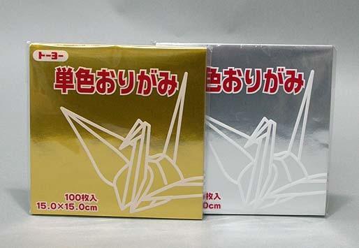金色と銀色の折り紙