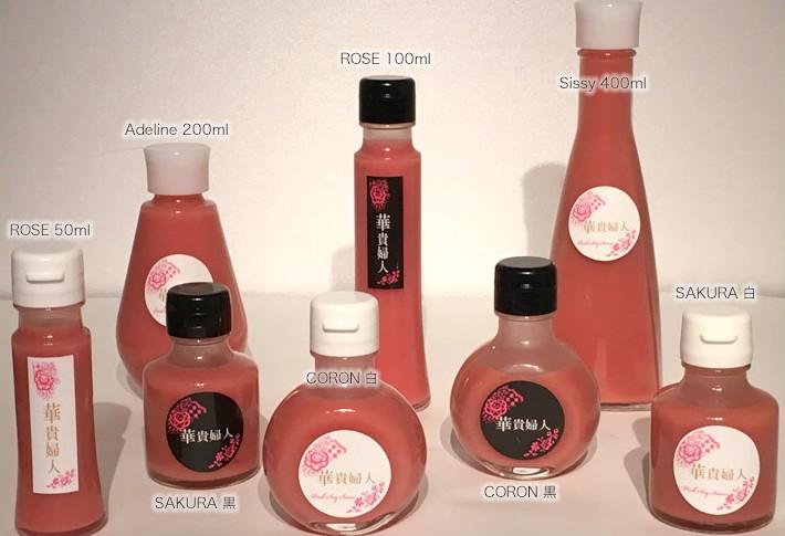 ピンク醤油 華貴婦人
