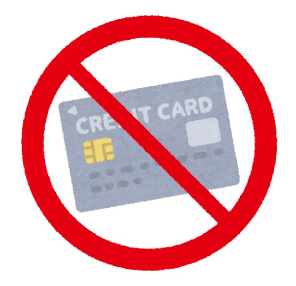 クレジットカードお断り
