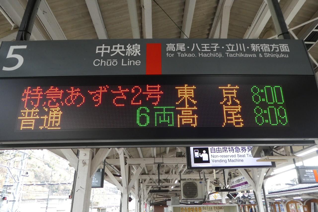 大月駅の発車標(2017年)
