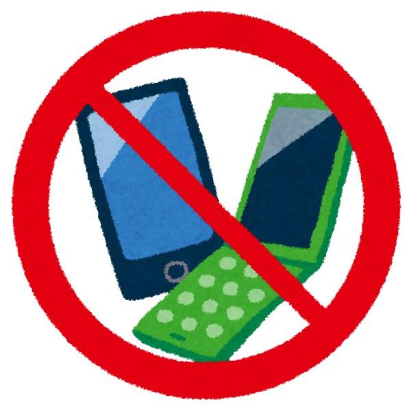 携帯電話での通話禁止