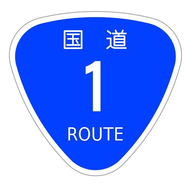 国道1号の標識