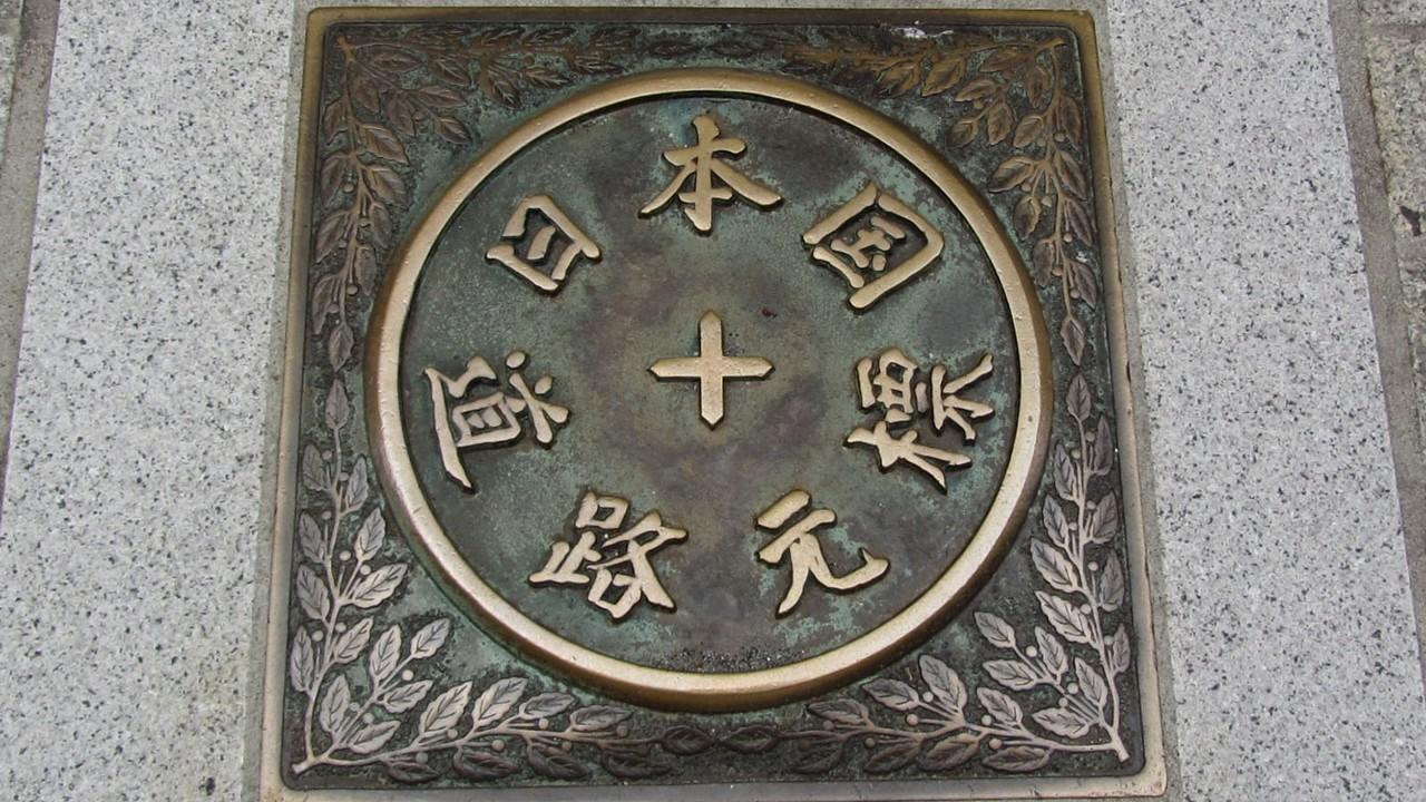 国道1号の起点(日本国道路元標)