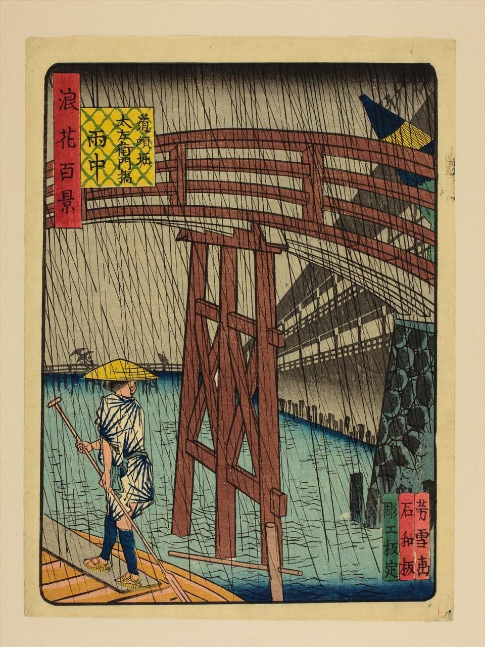 道頓堀太左衛門橋雨中(浪速百景)