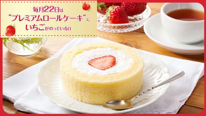 いちごがのったプレミアムロールケーキ