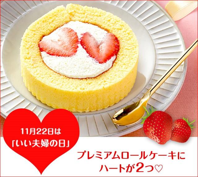 いい夫婦の日 プレミアムロールケーキ