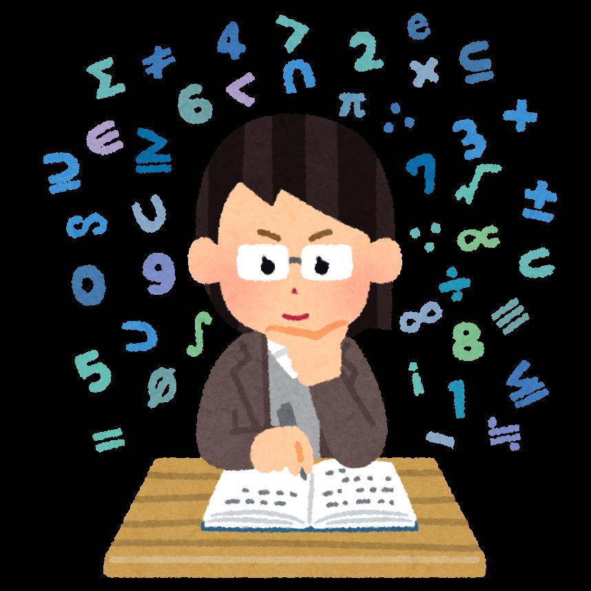 数学を勉強する人