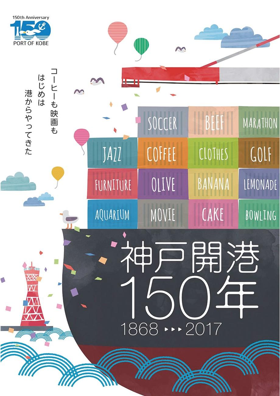 神戸開港150年記念ポスター