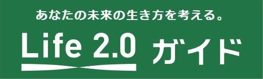 Life 2.0 ガイド