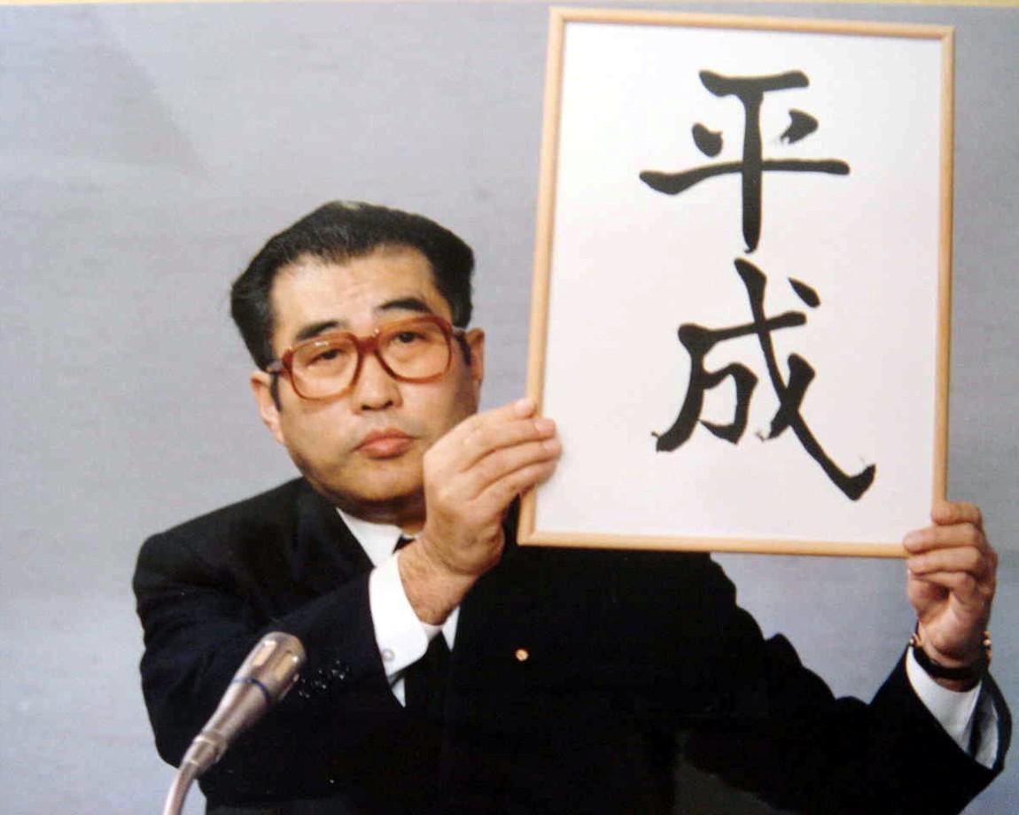 「平成」の新元号を発表する小渕官房長官