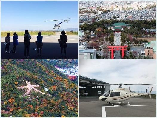JPD京都ヘリポート