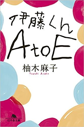 文庫『伊藤くん A to E』