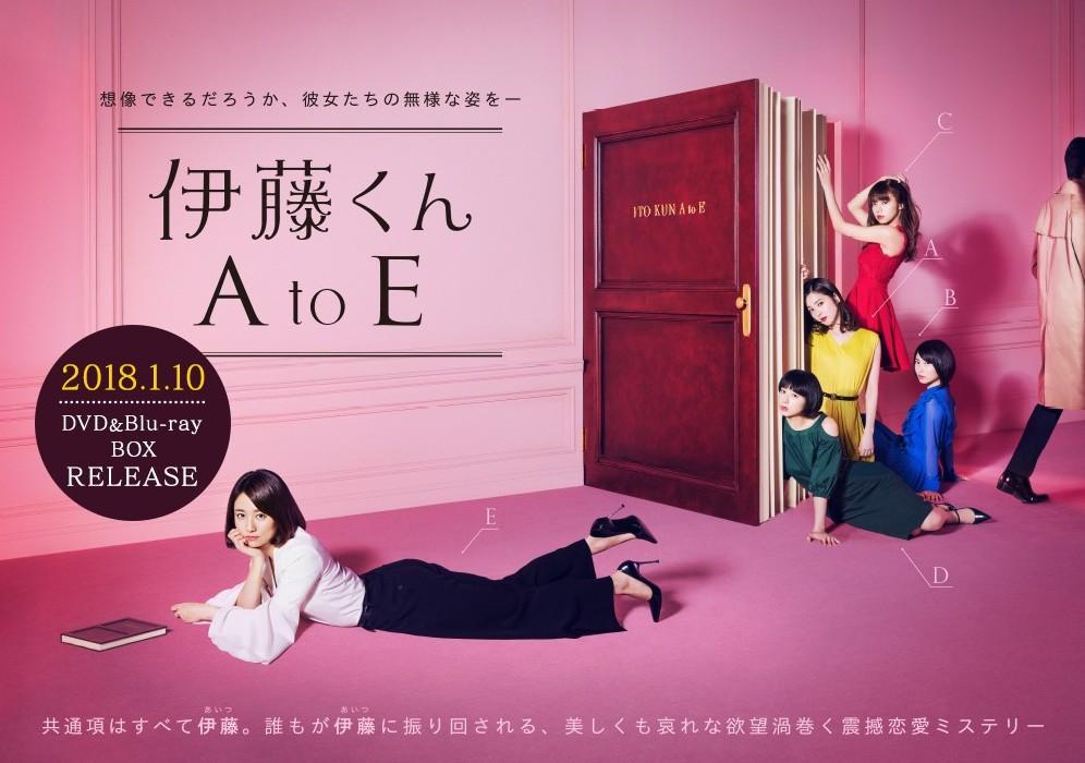 ドラマ『伊藤くん A to E』