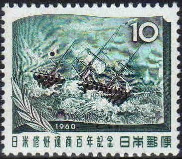 咸臨丸の切手