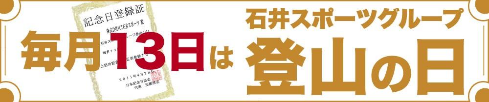 石井スポーツグループ 登山の日