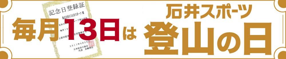 石井スポーツ登山の日