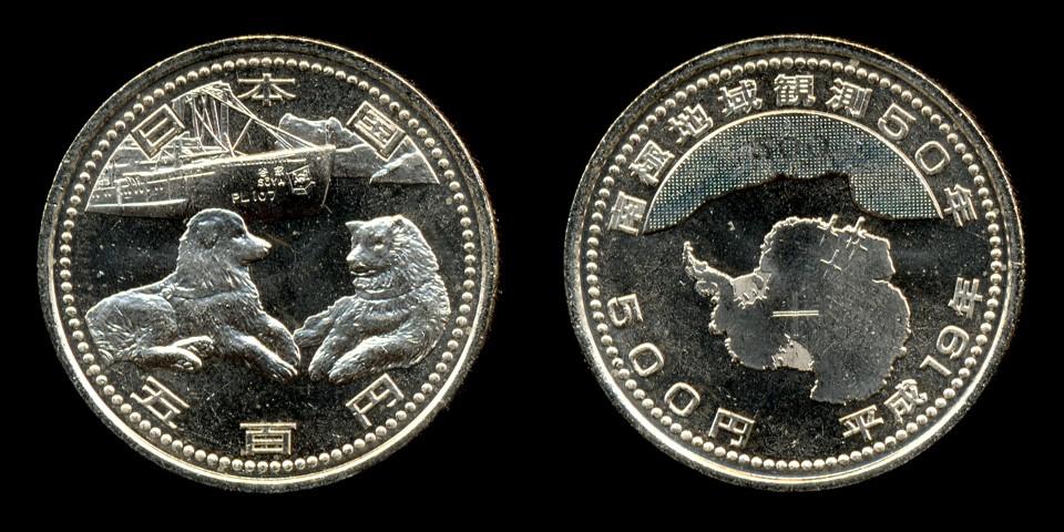 タロとジロをデザインした硬貨