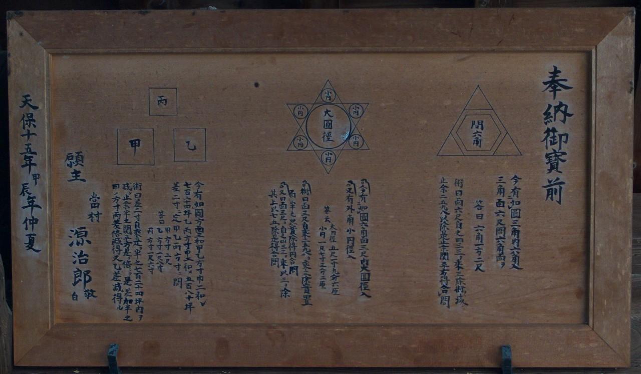 奈良円満寺の算額