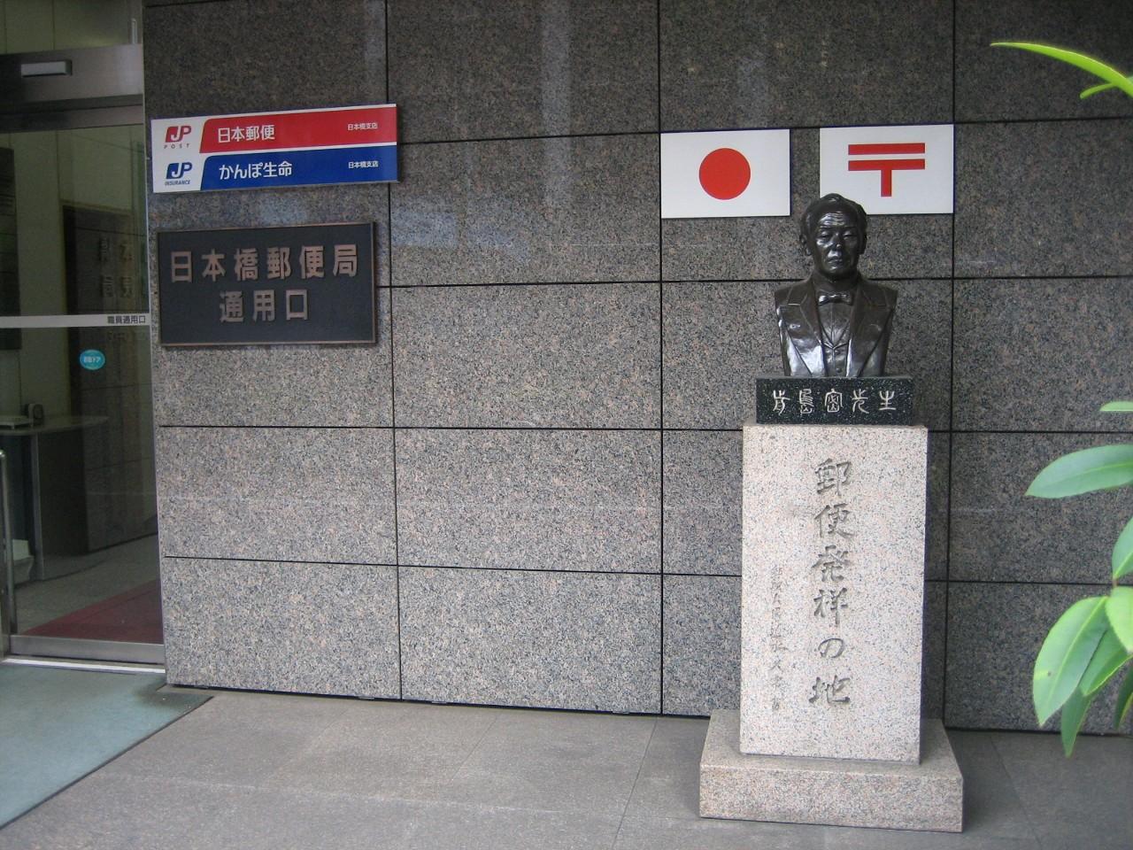 日本橋郵便局の記念碑