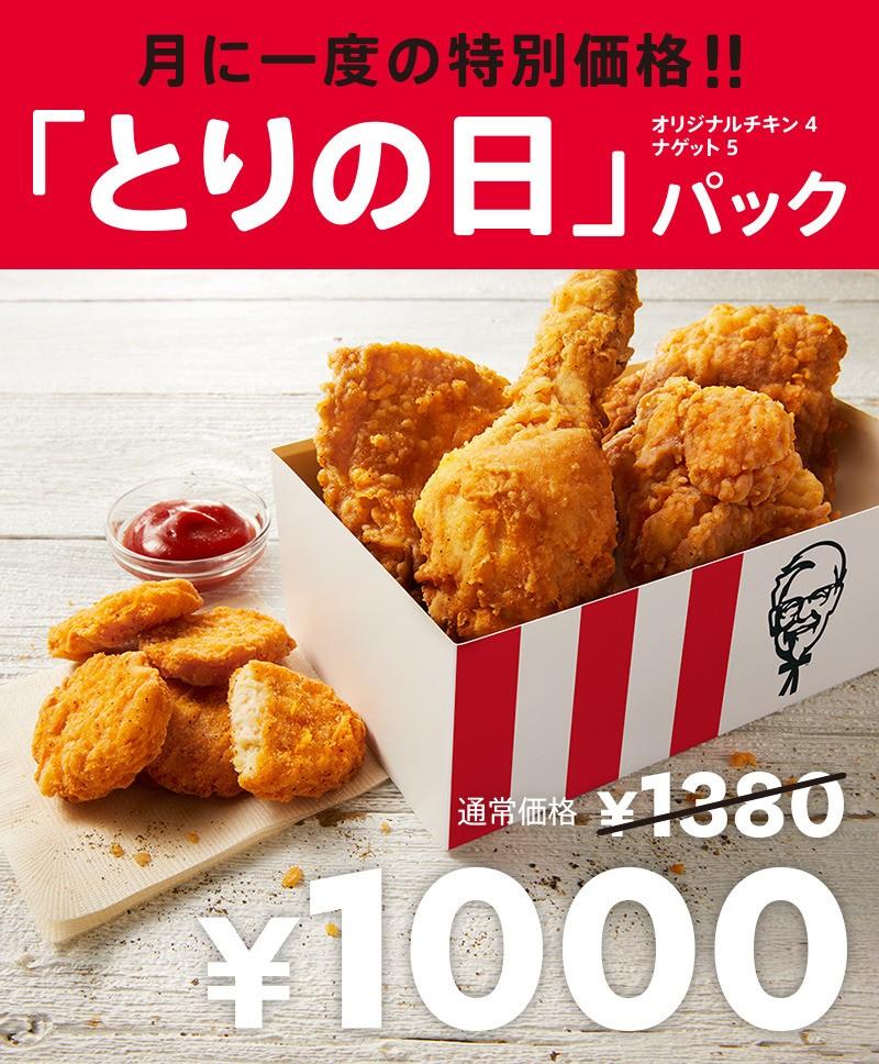 とりの日パック(KFC)