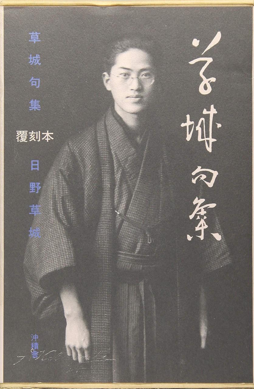草城句集―花氷(京鹿子叢書)