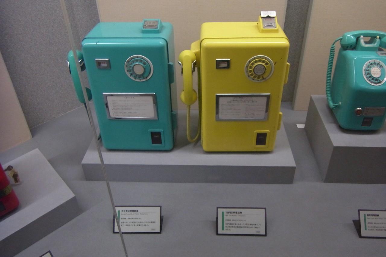 青電話と黄電話