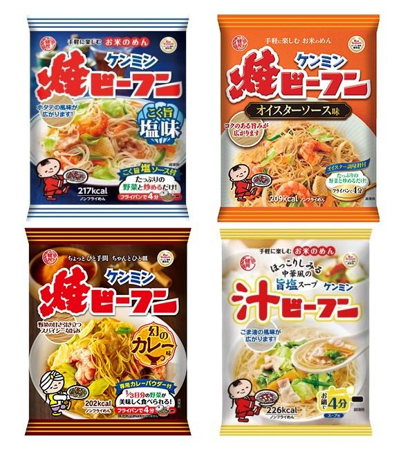 「ケンミン焼ビーフン」シリーズ