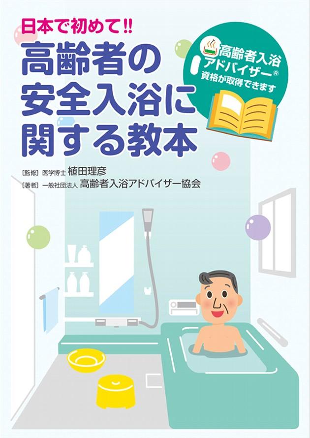 高齢者の安全入浴に関する教本