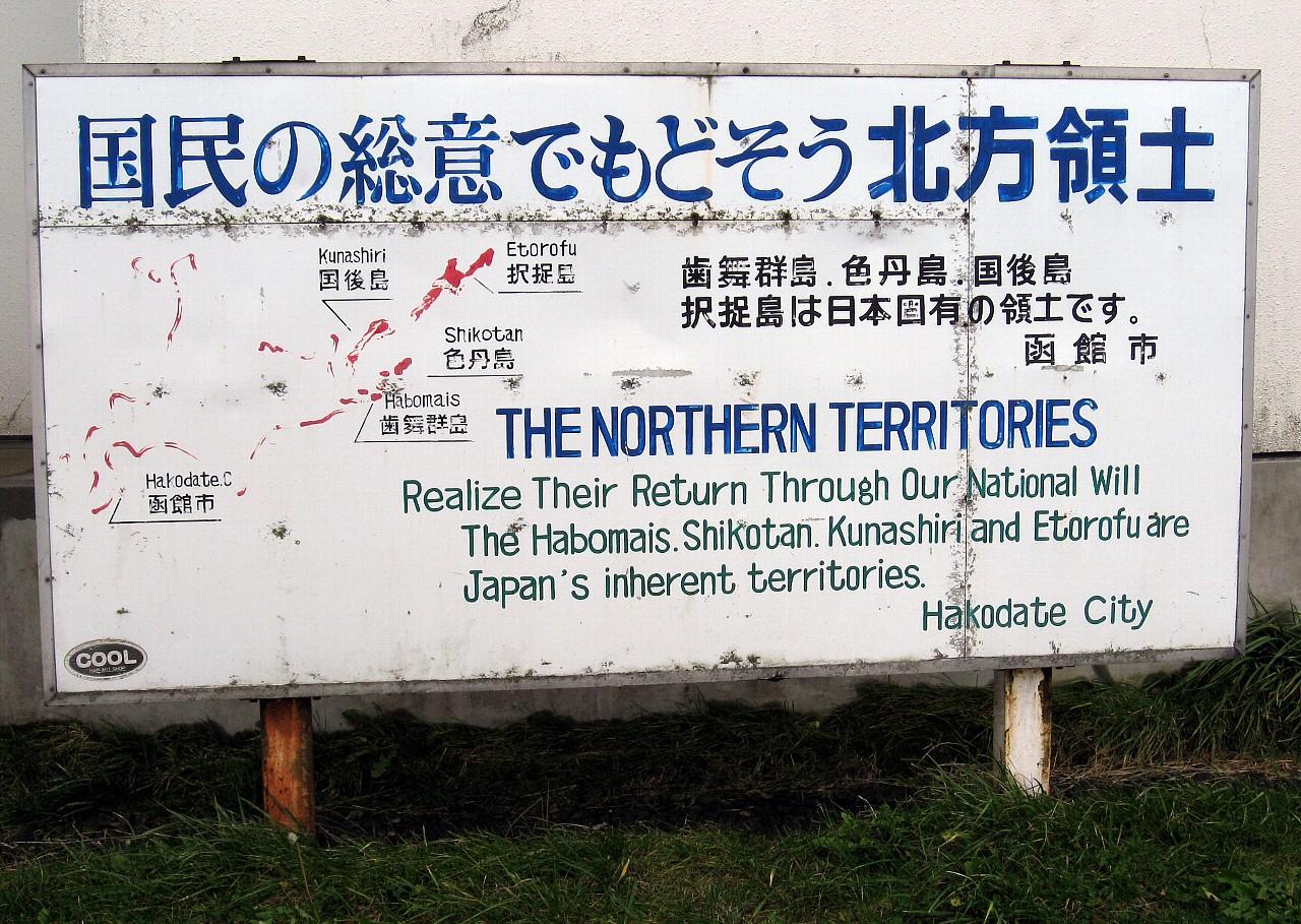 北方領土返還を訴える函館市の看板