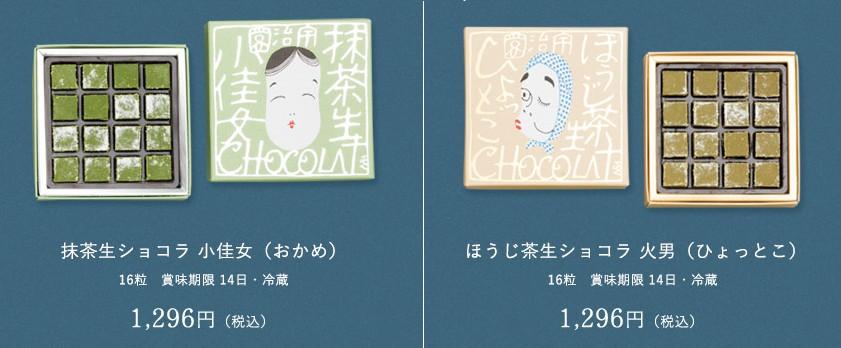 抹茶生ショコラ小佳女・ほうじ茶生ショコラ火男