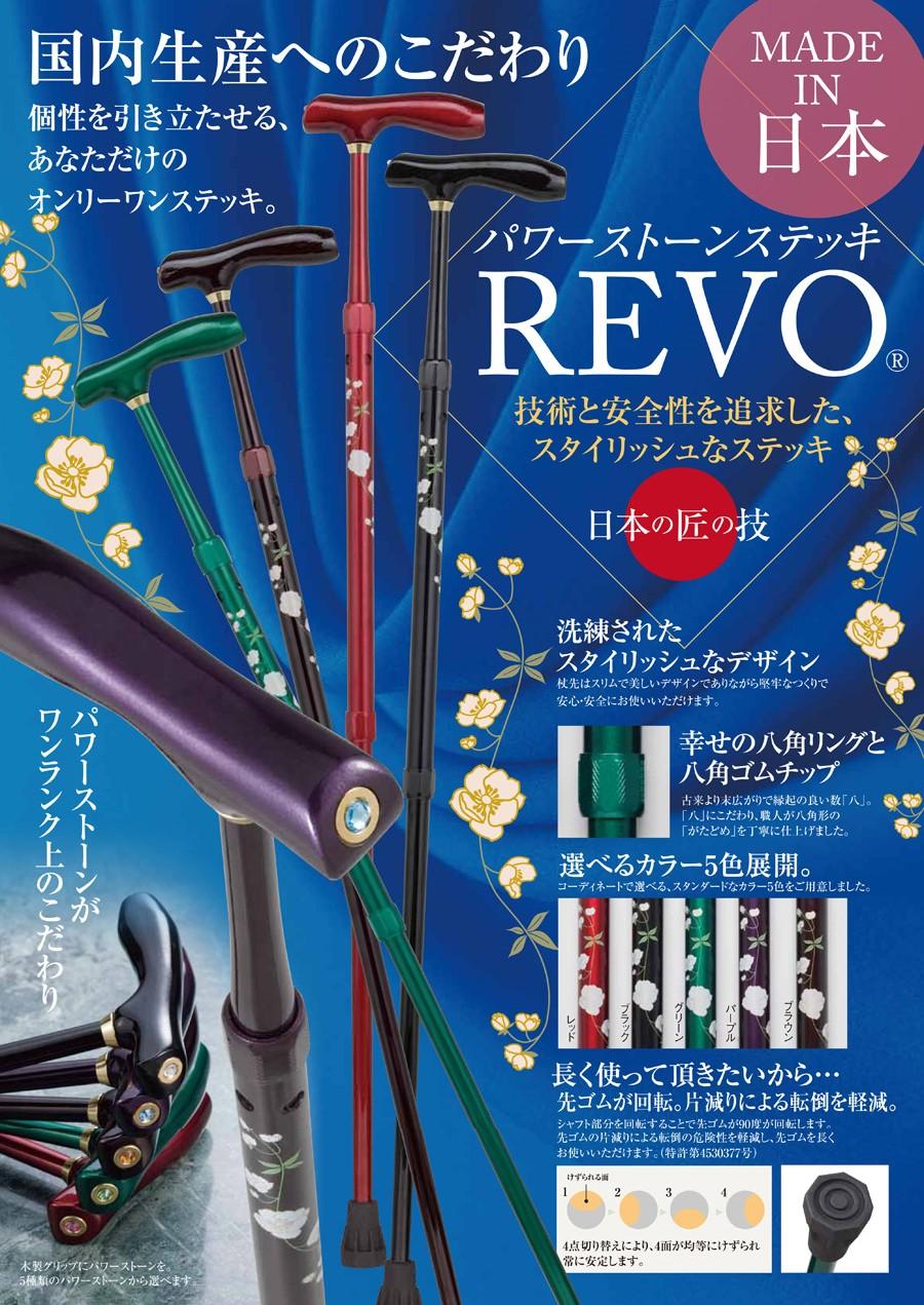 特許取得杖「REVO」