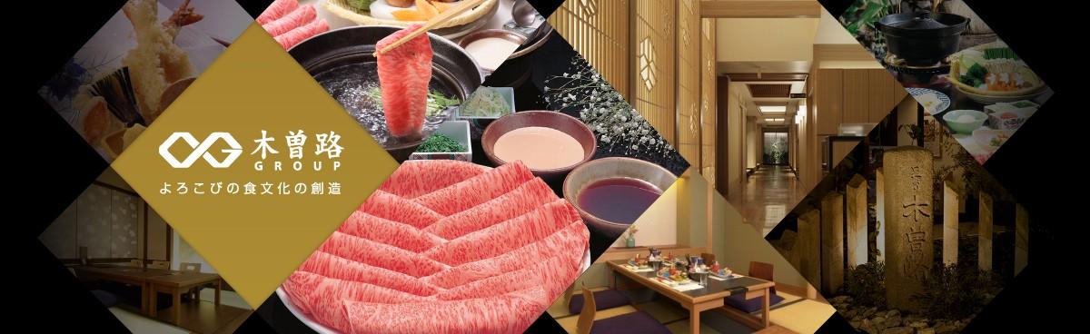 しゃぶしゃぶ・日本料理「木曽路」