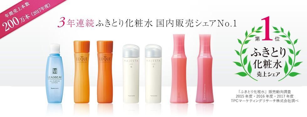 ふきとり用化粧水