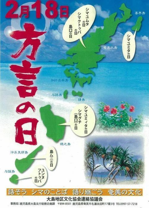 「方言の日」ポスター