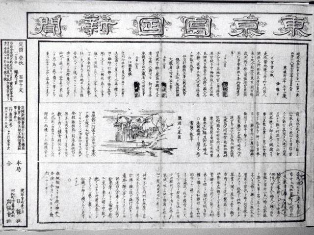 「東京日日新聞」創刊号