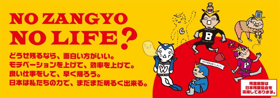日本残業協会