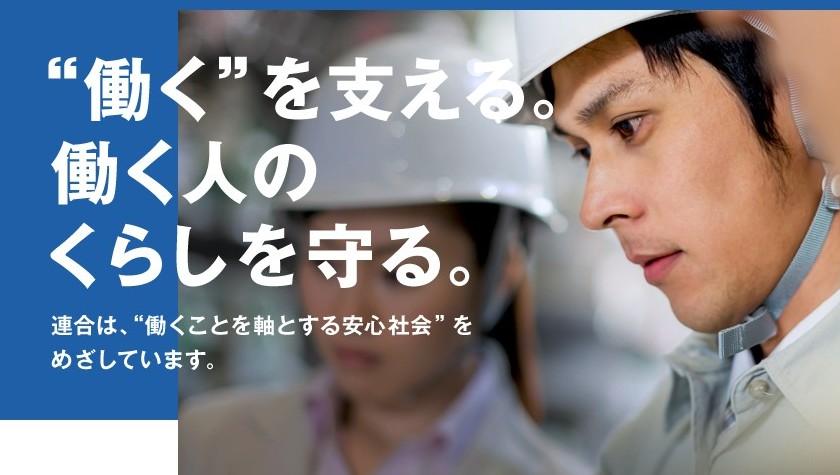 日本労働組合総連合会
