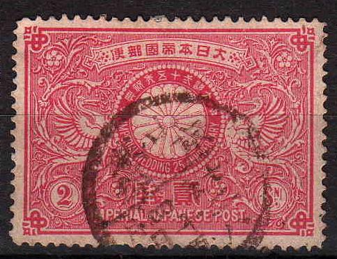 明治銀婚記念切手(2銭)
