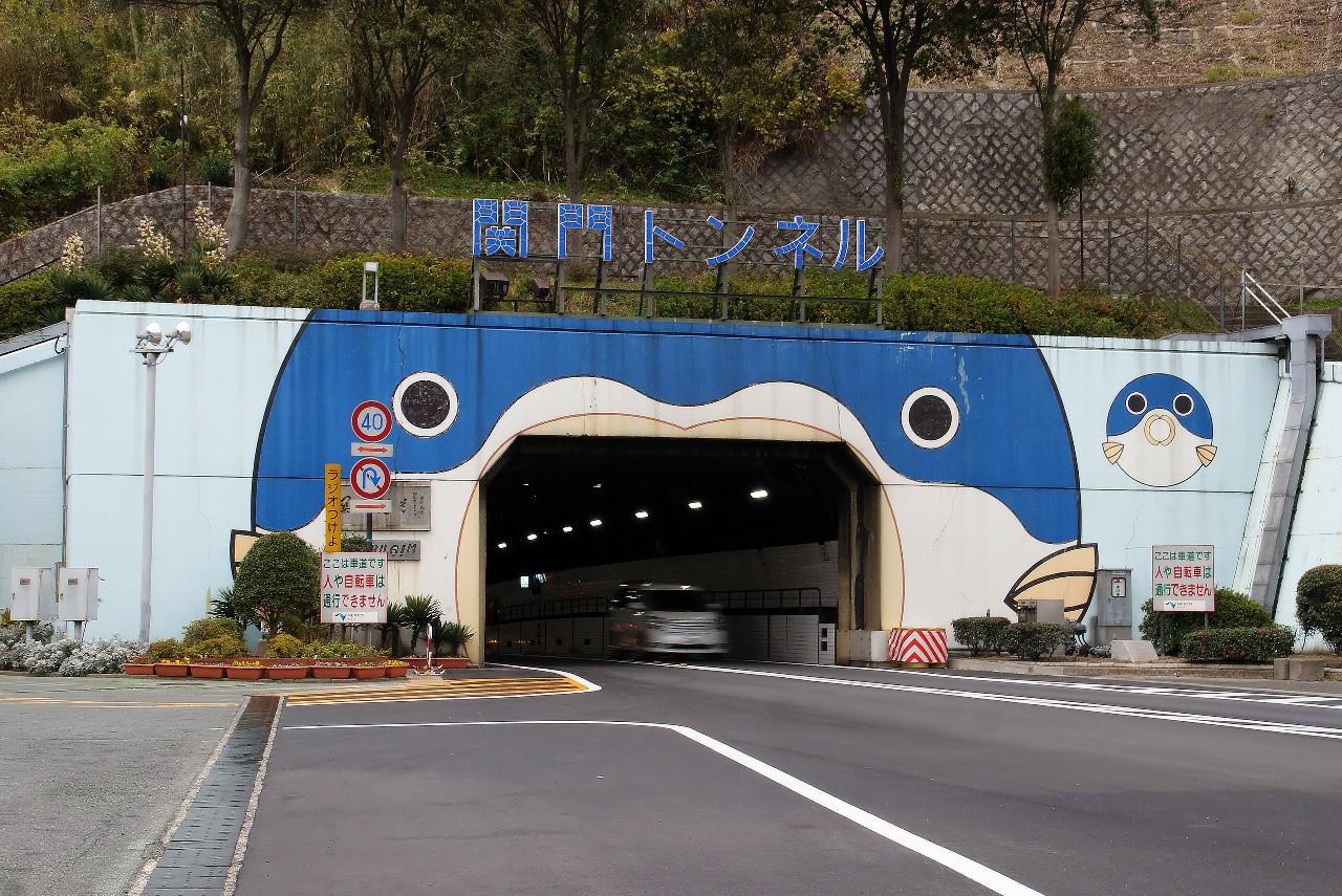 関門国道トンネル(門司側車道出入口)