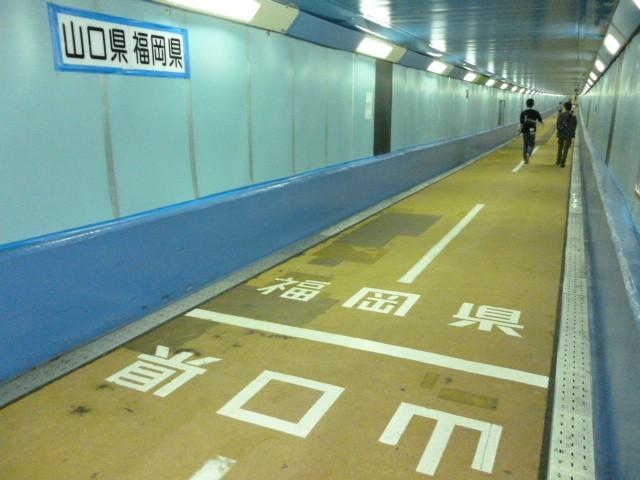 関門国道トンネル(人道の県境部)