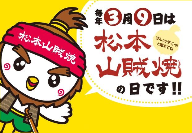 松本山賊焼の日