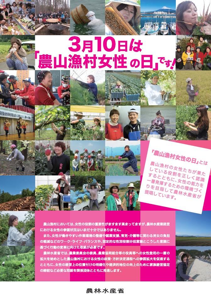 「農山漁村女性の日」ポスター
