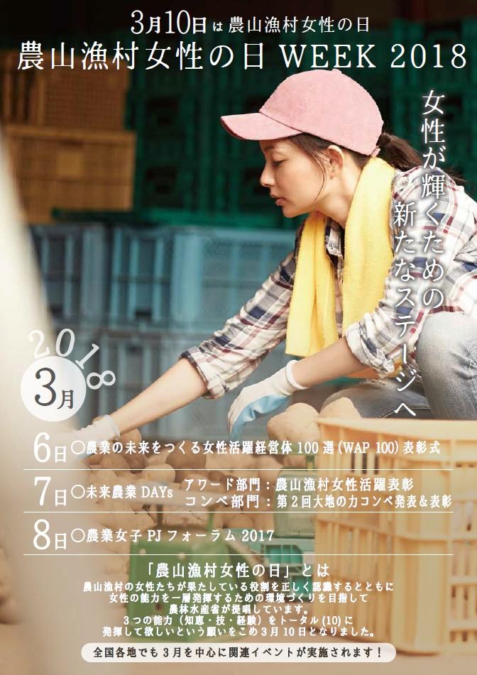 「農山漁村女性の日 WEEK」ポスター