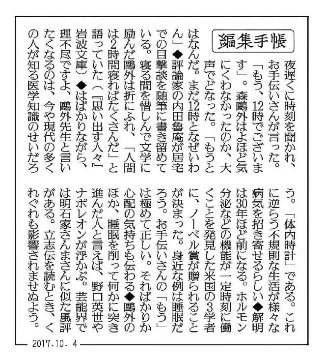 『読売新聞』のコラム「編集手帳」